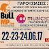 Ευρωπαική Γιορτή της Μουσικής 22-24 Ιουνίου 2017 στο Bums & BlackBird Bar