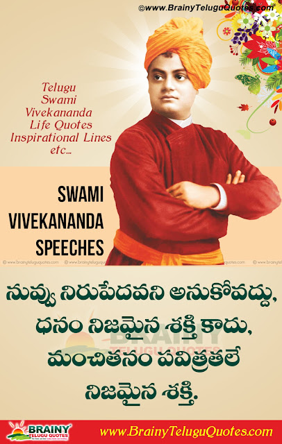 Telugu Most Inspiring Quotations by Swami Vivekananda with