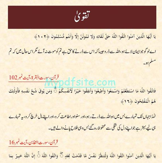Urdu Novels Planet