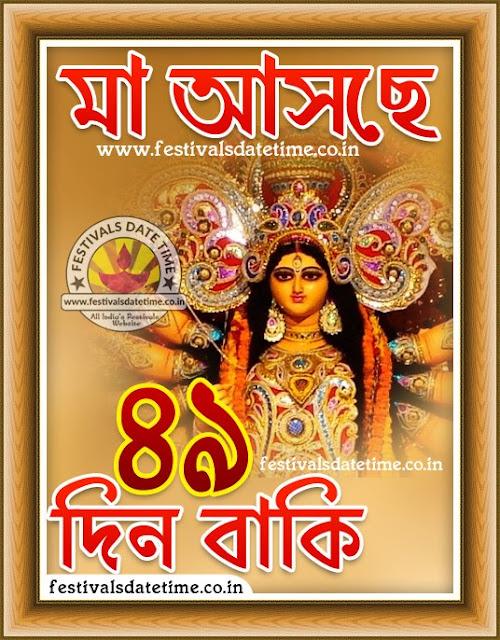 Maa Durga Asche 49 Days Left, Maa Asche 49 Din Baki Pic