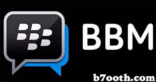برنامج بي بي ام BBM