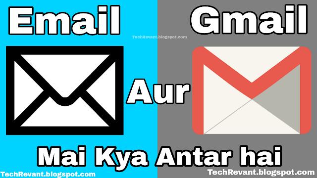 Email Aur Gmail Me Kya Antar hai in hindi