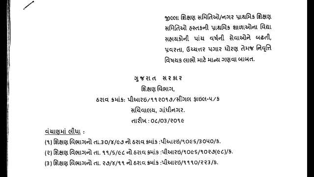 PRIMARY VIDHYASAHAYAK NI 5 VARSH NI NOKARI SALANG GANVA ANE UCHCHATAR PAGAR DHORAN,  NIVRUTTI VISHAYAK LABH APVA BABAT LETEST PARIPATRA by Education Department Of Gujarat