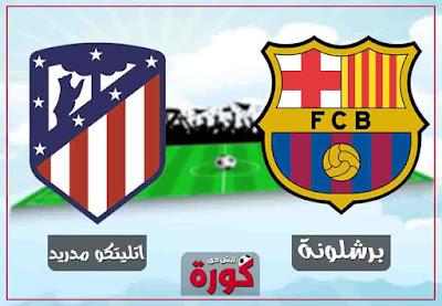 بث مباشر مباراة برشلونة وأتلتيكو مدريد