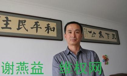 709大抓捕通报:谢燕益律师已获取保候审 709案仍羁押8人(2017年1月5日)