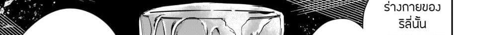 อ่านการ์ตูน Skill Daidokoro Shoukan wa Sugoi! Isekai de Gohan Tsukutte Point Tamemasu ตอนที่ 8 หน้าที่ 87