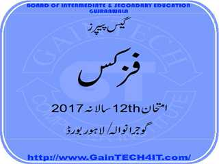 Lahore Board: guess paper intermediate part 2 physics