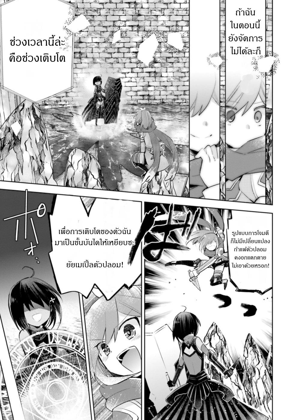 อ่านการ์ตูน Itai no wa Iya nanode Bogyo-Ryoku ni Kyokufuri Shitai to Omoimasu ตอนที่ 13 หน้าที่ 25