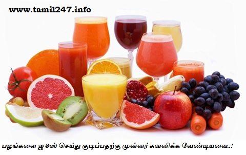 pazha juice seidhu kudippadharkku mun kavanikka vendiyavai, milk shake kudikkalaama, pachiyaaga juice thayarikka, health tips in tamil, therindhukolvom,