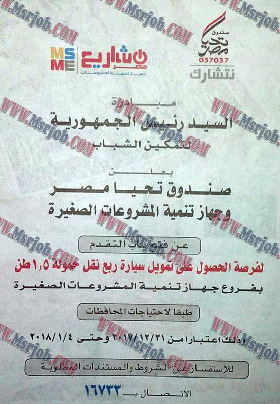 فتح باب التقديم للحصول على تمويل سيارة ربع نقل برعاية صندوق تحيا مصر