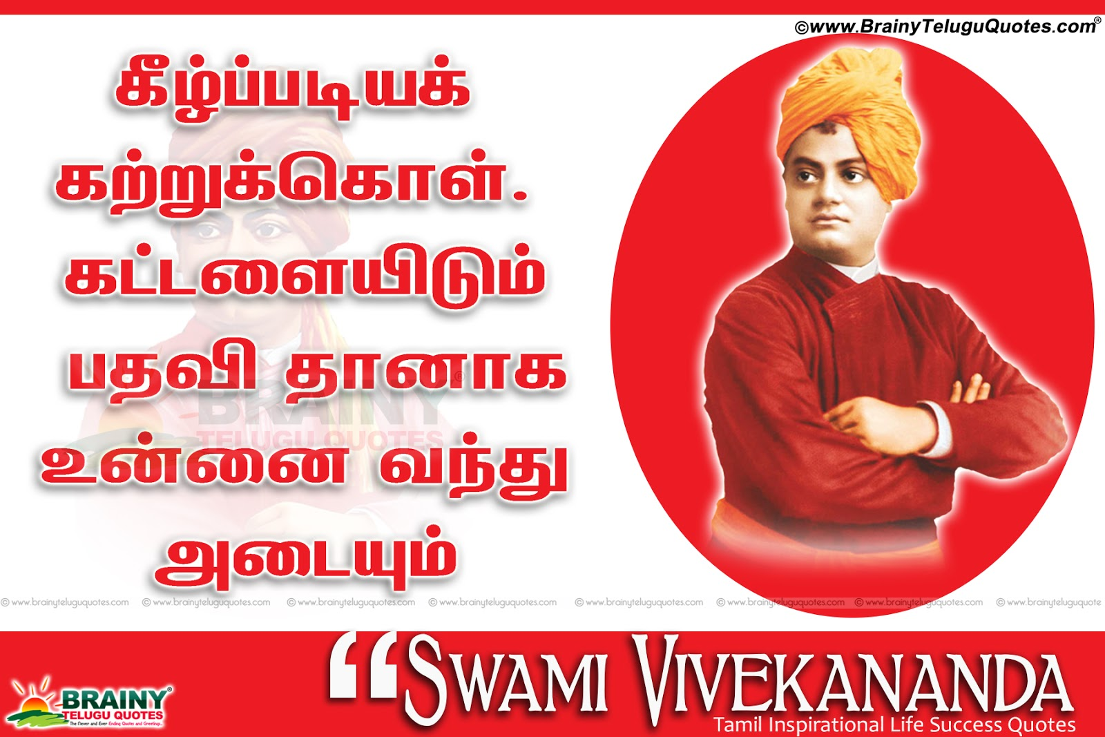 tamil swami vivekananda golden words kavithaigal with