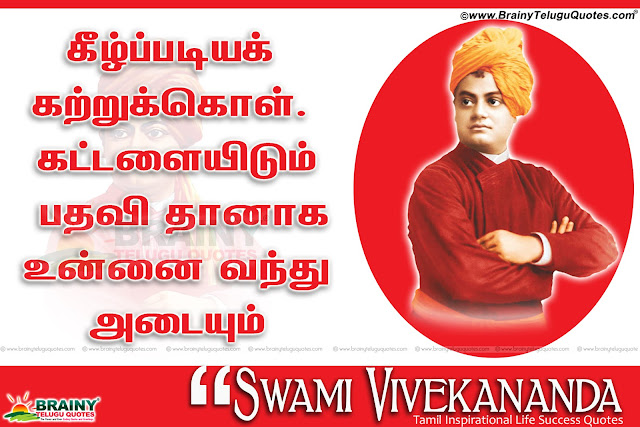 swami vivekananda tamil quotes,swami vivekananda tamil message to youth,Vivekananda Motivating words in Tamil,Swami Vivekananda Quotes in Tamil   Kavithaigal,Tamil Swami Vivekananda images with Quotes, Swami Vivekananda Tamil Kavithai with Images,Best Swami Vivekananda Tamil Kavithaigal, vivekananda quotes in tamil pdf