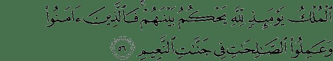 Surat Al Hajj ayat 56
