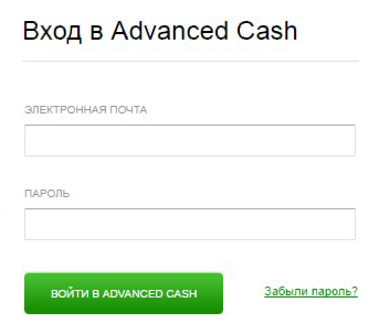 Вход в Advanced Cash 2