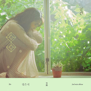 Lyric : Jeong Eun Ji (Apink) - First Love (소녀의 소년)