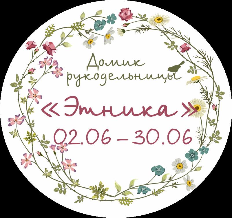 """№64 """"Этника"""""""