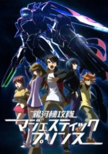 Download Ginga Kikoutai Majestic Prince Subtitle Indonesia (Batch)