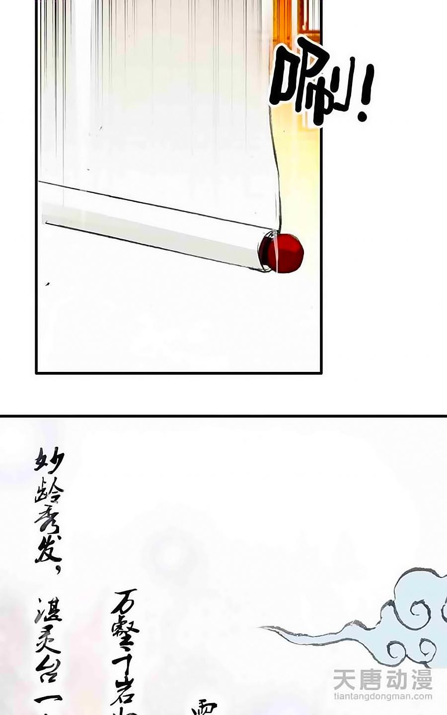 Tỏa Thảo Lục Chap 15 - Next Chap 16