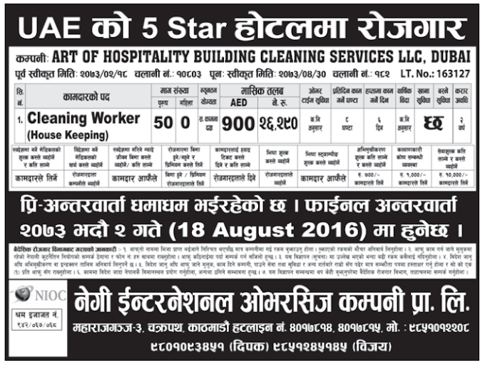 Jobs For Nepali In U.A.E. Salary -Rs.26,290/