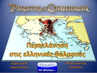 http://stintaxi.s3.amazonaws.com/E-taxi/geo/games/greek-seas%20%28CD%29/index.html