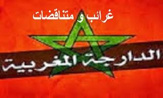 متناقضات الدارجة المغربية