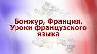 Курсы-Французского-Языка-Одесса-Школа-изучение-французского языка в Одессе пройти интенсивный курс французского языка Одесса можно здесь: +38 067 454 4594 ☎