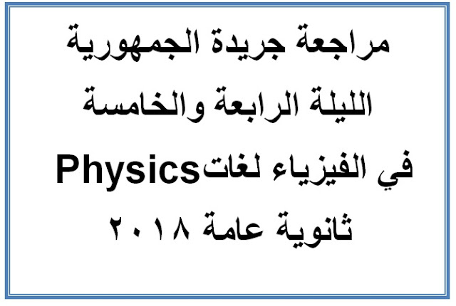 مراجعة جريدة الجمهورية ليلة امتحان الفيزياء لغات Physics  للثانوية العامة 2018