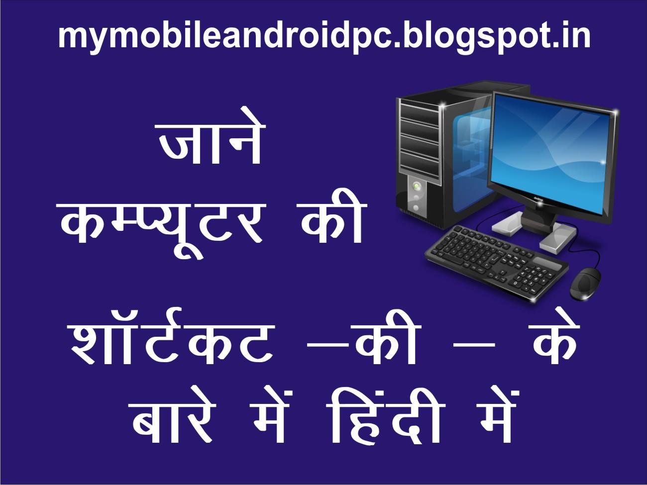 Jaane computer keyboard shortcut key ke baare me my mobile dosto main bhi jayadatar computer ke shortcut key ko hi use karta hu jisse main kafi teji se apna kaam kar pata hu to chaliye jaante hia computer ki kuch buycottarizona