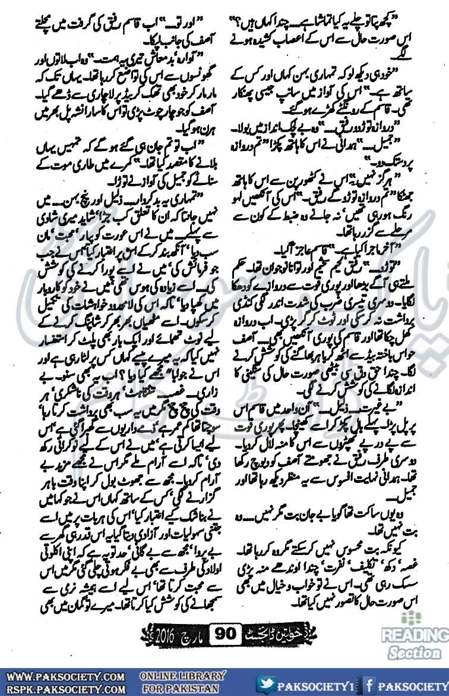 best romantic urdu novels pdf free download