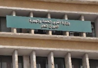 وظائف وزارة القوي العاملة اليوم الثلاثاء 17-5-2016 تعلن عن فرص عمل بالكويت برواتب تصل إلي 120 ألف جنيه