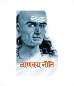 Chanakya, Niti, Book, Review, Chanakya Niti