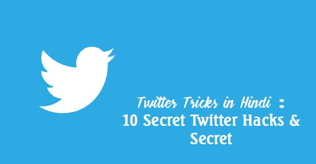twitter,twitter tricks in hindi,twitter tips in hindi,twitter hacks in hindi,twitter secret in hindi