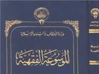 FIQIHPEDIA, Ensiklopedi Fiqih Departemen Wakaf dan Urusan Islam Kuwait Versi Indonesia