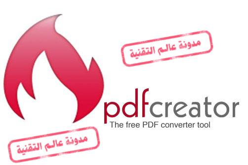 تنزيل, برنامج, PDF Cerateor ,لانشاء ,وفتح ,ملفات, PDF