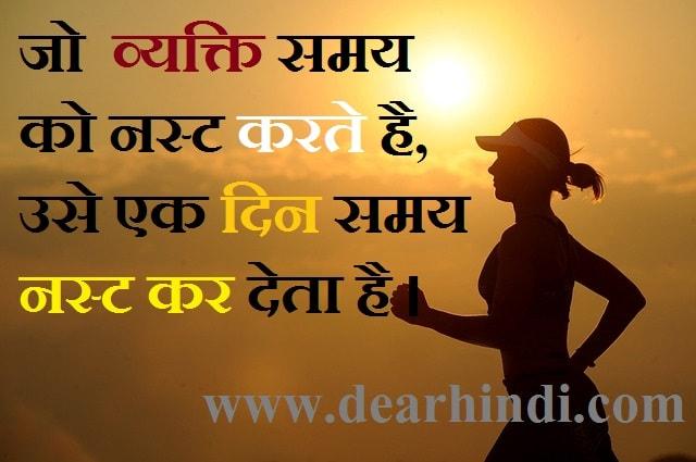 best hindi status;hindi status