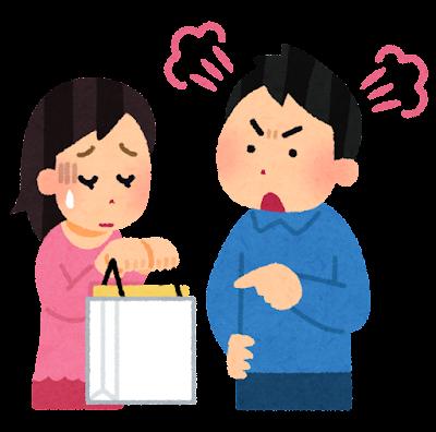 夫に買い物を怒られる妻のイラスト