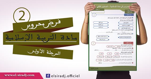 فرض التربية الإسلامية للمرحلة الأولى للمستوى الثاني