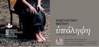 """""""Υπόληψη"""" του Κωνσταντίνου Θεοτόκη, σε σκηνοθεσία Νέστορα Κοψιδά."""