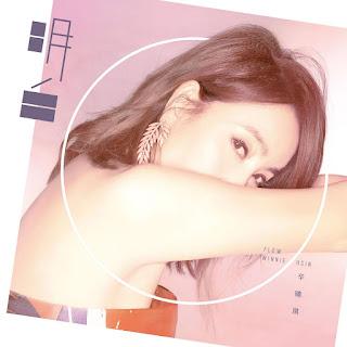 [Album] 明白 Flow - 辛曉琪(Winnie Hsin)
