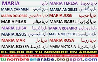 Imagenes de nombres en Arabe: Maria Jesus Maria Carmen