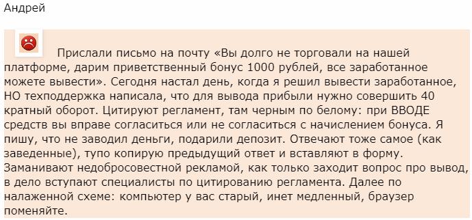 Отзыв от клиента Андрей