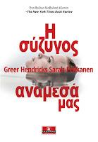 https://www.culture21century.gr/2018/09/h-syzygos-anamesa-mas-twn-greer-hendricks-sarah-pekkanen-book.html