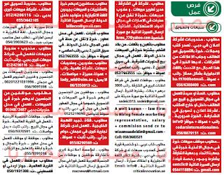 وظائف فى جريدة الوسيط دبى الامارات السبت 22/10/2016