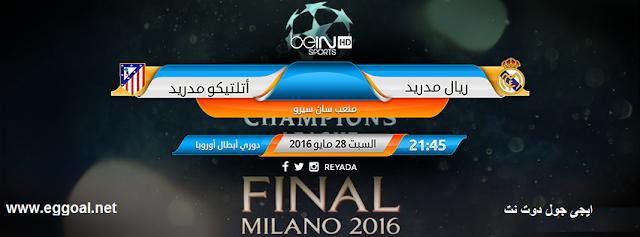 ريال مدريد بطل دورى ابطال اوربا على حساب اتلتيكو مدريد فى نهائي دوري أبطال أوروبا