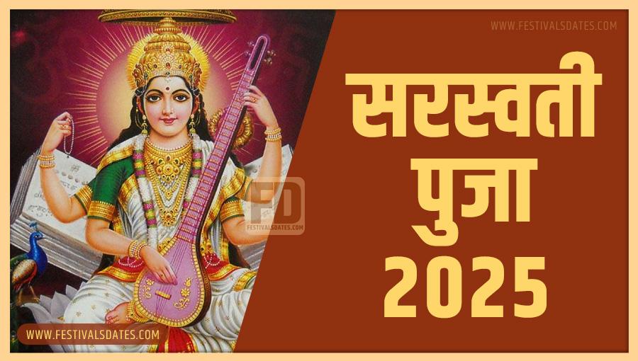 2025 सरस्वती पूजा तारीख व समय भारतीय समय अनुसार
