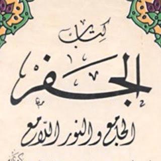 تحميل كتاب الجفر للامام ابي العزائم pdf