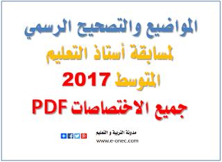 المواضيع و التصحيح النموذجي الرسمي لمسابقة استذة التعليم المتوسط2017 PDF