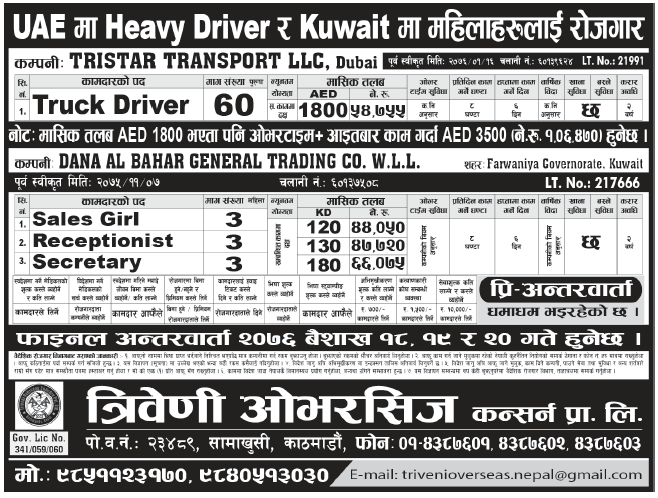 Jobs in UAE and Kuwait for Nepali, Salary Rs 66,075