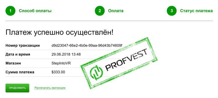 Депозит в Stepintovr