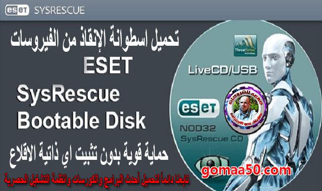 تحميل اسطوانة الإنقاذ من الفيروسات  ESET SysRescue v1.0.16.0